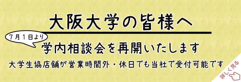 阪大出張相談会